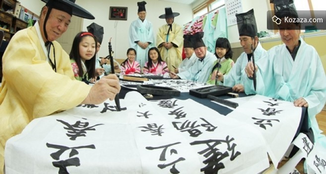 Gaepyong Maul - Experience Korean Traditional Culture