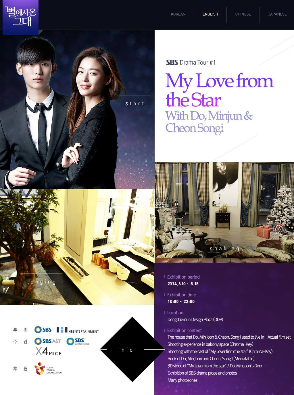 """Seoul trip] Korea Drama """"My Love from the Star"""" Special Exhibition"""